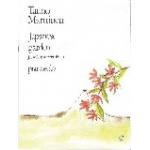 Marttinen Tauno:Japanilaisessa puutarhassa, pianolle